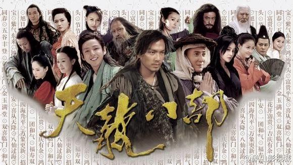 Phim Tân Thiên Long Bát Bộ (2013)