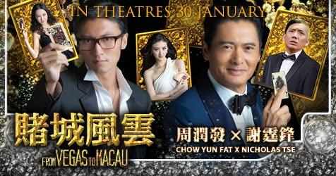 Phim Đổ Thành Phong Vân (2014)