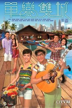 Phim Đơn Luyến Song Thanh (2014)   Outbound Love (2014)